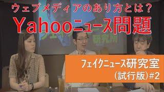 新田哲史(アゴラ編集長)出演!!「Yahooニュース問題」【フェイクニュース研究室(試行版)#2】