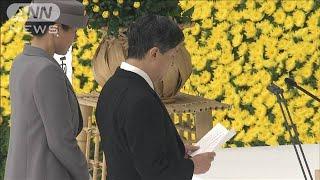 全国戦没者追悼式 天皇陛下おことば全文(19/08/15)