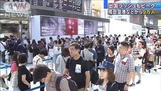 出国ラッシュもピーク 成田空港などから9万人(19/08/10)