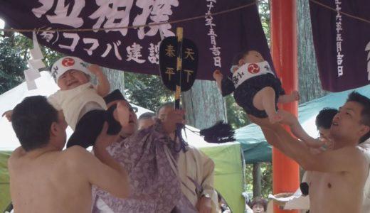健やかな成長祈り泣き相撲 栃木・鹿沼の生子神社