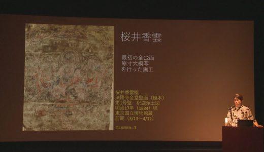 法隆寺の壁画模写を展示 国立博物館、来年3月から