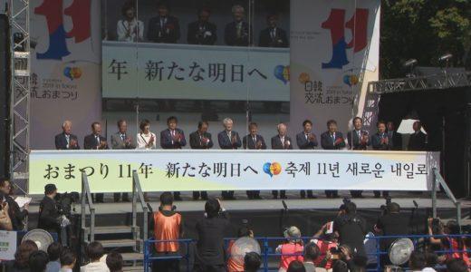 日韓イベントに賑わい 「今こそ草の根交流を」