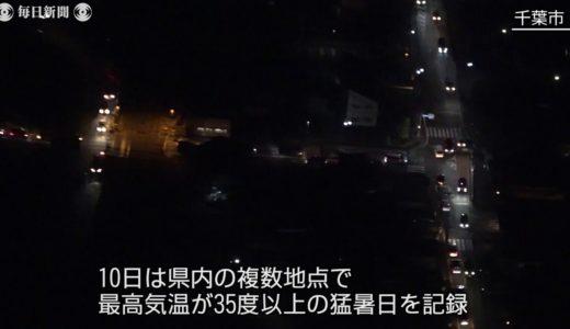 空撮:台風15号被害 千葉県内で停電続く