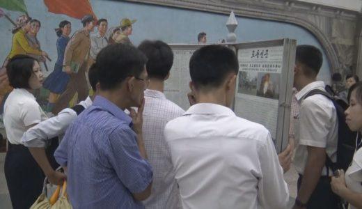 平壌市民ら発射報道に関心 地下鉄駅の新聞に人だかり