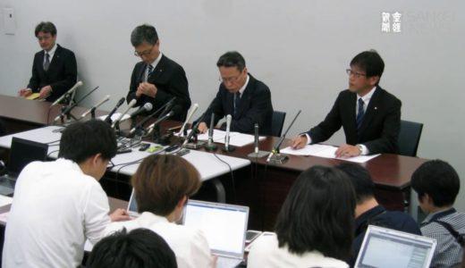 関西電力 高浜町助役からの資金提供会見