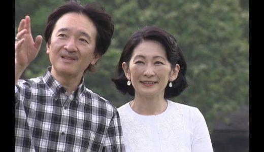 秋篠宮妃紀子さま53歳の誕生日