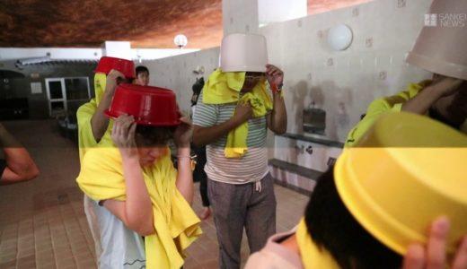 銭湯で防災訓練