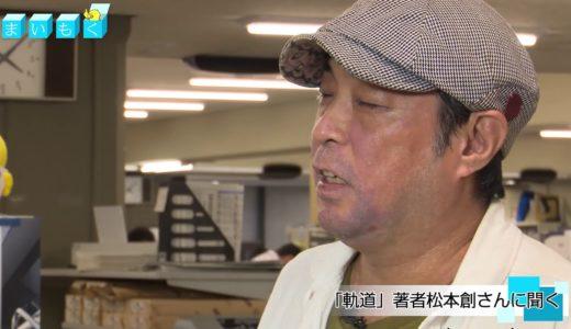 まいもく(96)「『軌道』著者 松本創さんに聞く」