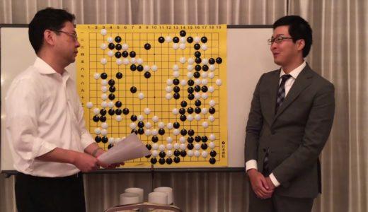 村川大介十段の局面解説・総括【囲碁名人戦・第4局】