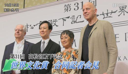 世界文化賞「大変うれしく、光栄」 受賞の坂東玉三郎氏らが会見