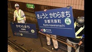 阪急「京都河原町」へ駅名変更  駅名看板や運賃表を付け替え