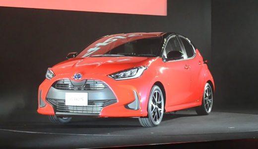 トヨタ、「ヴィッツ」を「ヤリス」に車名統一し新車発表