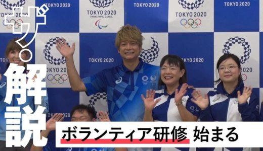 【ザ・解説】東京五輪のボランティア始動 6割が女性、終電で出勤も