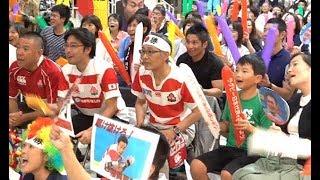 両親らトライに歓声=福岡選手地元でPV-ラグビーW杯