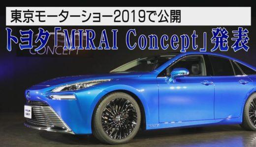 トヨタ「MIRAI Concept」発表 東京モーターショ2019で発表