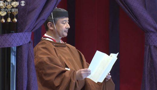 皇室:「即位礼正殿の儀」 天皇陛下「象徴としてのつとめを果たす」(宮内庁提供)