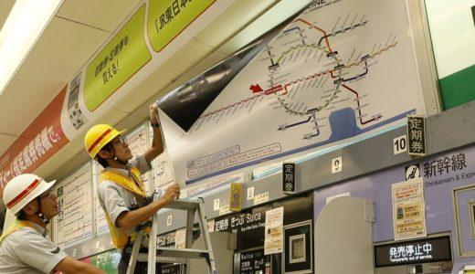 消費増税で料金表が切り替えられる新宿駅