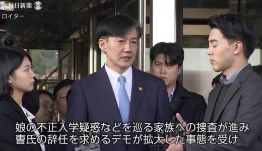 韓国・曺国法相が電撃辞任 検察改革発表直後に