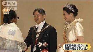 「饗宴の儀」開かれる 外国元首ら248人が参列(19/10/23)