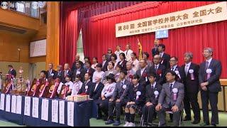 優勝は19歳常松さん「偏見残る社会を変えたい」 全国盲学校弁論大会