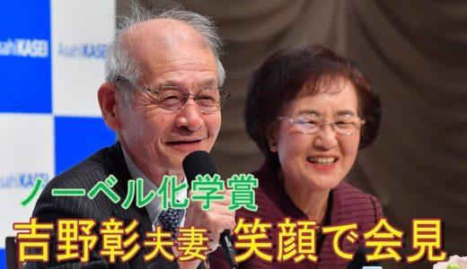 吉野彰夫妻、笑顔で会見 ノーベル化学賞発表から一夜明け