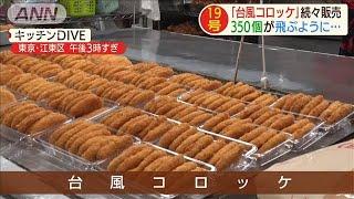 """コロッケが大売れ 電気もガスも使わぬ""""台風対策""""(19/10/11)"""