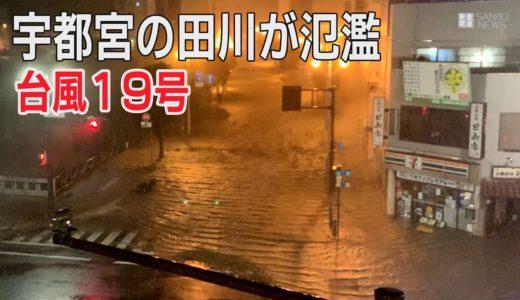 【台風19号】宇都宮市内を流れる田川が氾濫