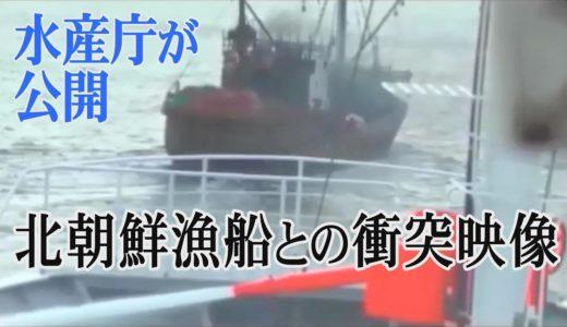 【ノーカット】水産庁が北朝鮮漁船との衝突映像を公開