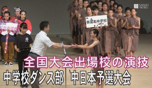 第8回日本中学校ダンス部選手権 中日本予選大会 全国大会出場校の演技