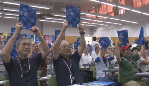 東京五輪へ、ボラ研修開始  都内の参加者、機運高める
