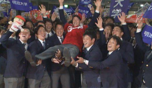 明大・森下は広島単独1位 プロ野球ドラフト会議