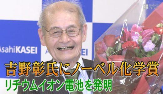 【ノーカット】吉野彰氏にノーベル化学賞 リチウムイオン電池を発明