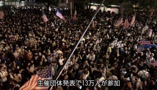 香港で13万人が集会 米国に支援求める