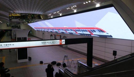 地下で世界最大LED画面 メトロ梅田駅、ギネスに
