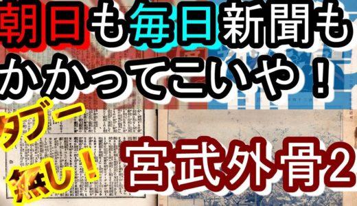 【朝日新聞】毎日新聞と朝日新聞にも、あの宮武外骨が斬りかかる!!滑稽新聞2【歴史解説】