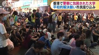 香港 警察に包囲された大学 解決願い市民座り込み(19/11/19)