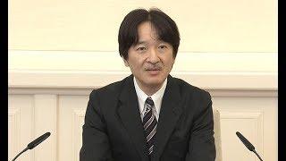 秋篠宮さま、54歳に