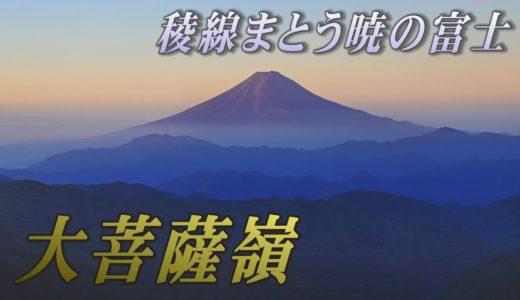 稜線まとう暁の富士 大菩薩嶺