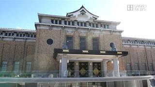 京都市京セラ美術館で内覧会 来年3月リニューアルオープン