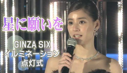 星に願いを GINZA SIXでイルミネーション点灯式