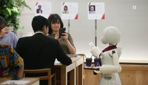 役に立てる キミと一緒に 「分身ロボット」