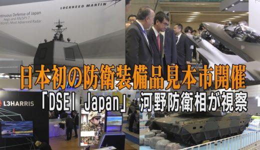日本初の防衛装備品見本市開催 「DSEI Japan」 河野防衛省が視察