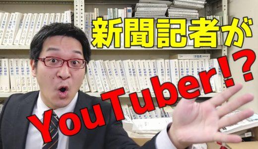 新聞記者がYouTuber!?