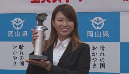 熱烈出迎え「恥ずかしい」 渋野選手、地元岡山で式典