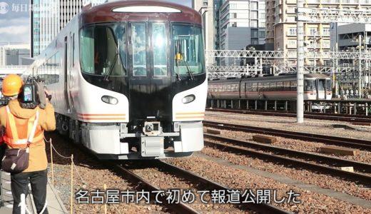 JR東海が23年ぶり新型特急車両 初のハイブリッド方式