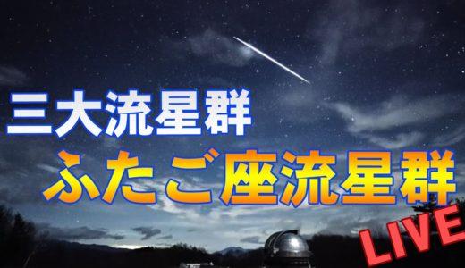 ライブ配信中! 三大流星群 ふたご座流星群2019 長野・木曽観測所カメラ Geminid Meteors shower LIVE from Kiso , JAPAN