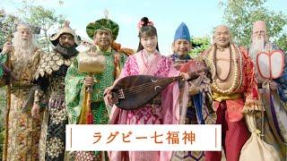 広瀬すず&ラグビー日本代表、七福神に変身!?
