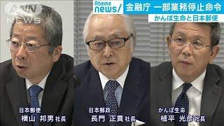 かんぽ生命と日本郵便に3カ月間の一部業務停止命令(19/12/27)