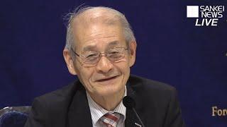 【ノーカット】ノーベル化学賞受賞者、吉野彰氏が日本外国特派員協会で会見
