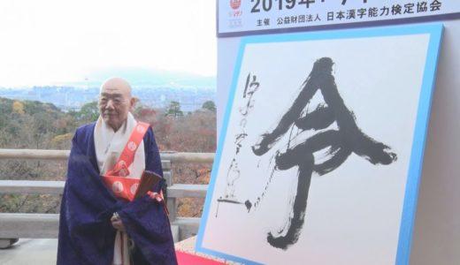 今年の漢字は「令」 京都・清水寺で発表